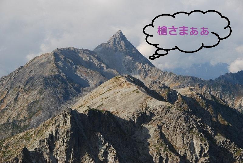 槍ヶ岳 - コピー (2)